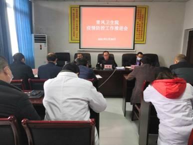 青鳳衛生院召開新冠肺炎疫情防控工作推進會