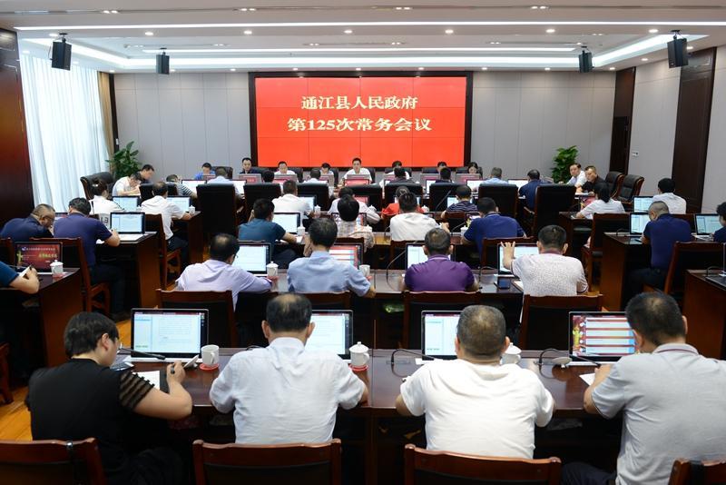 巴中通江:王军主持召开县政府第125次常务会议