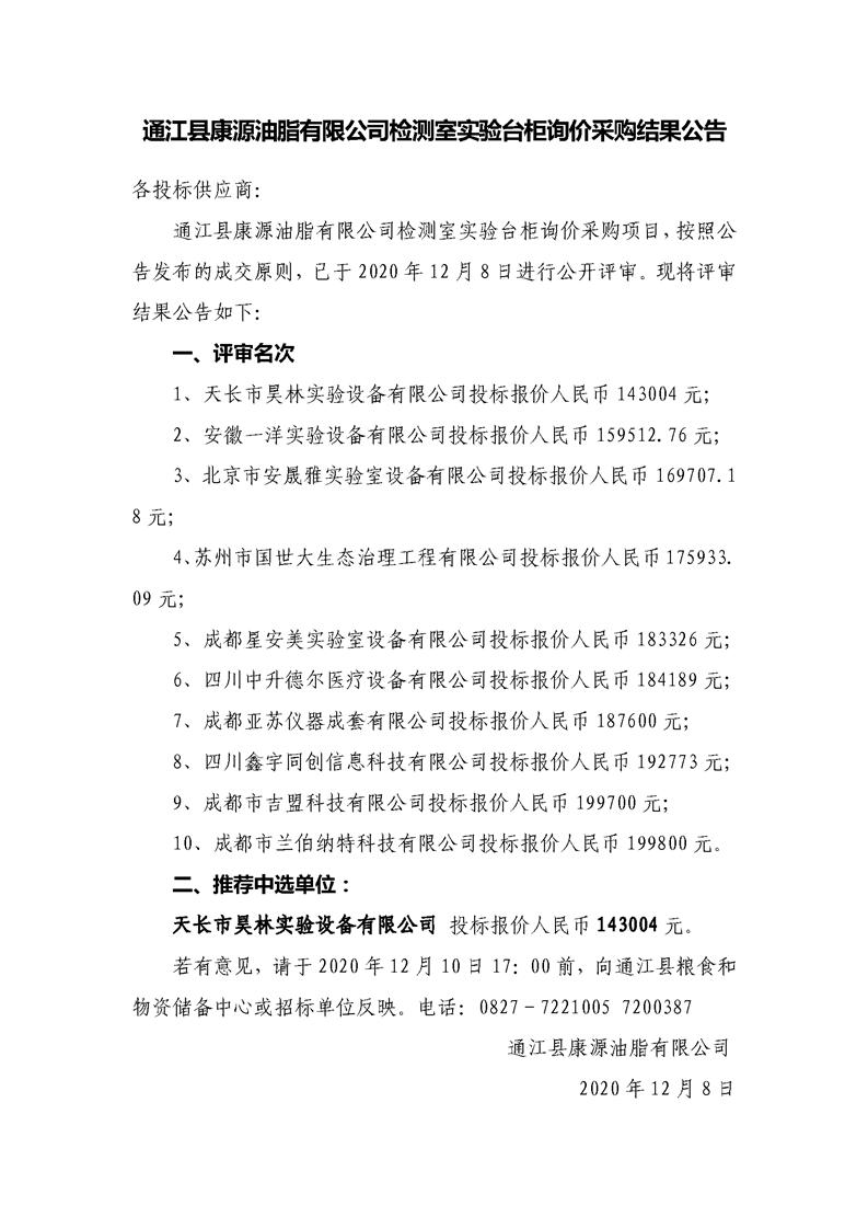 通江县康源油脂有限大吉时时彩检测室实验台柜询价采购结果公告