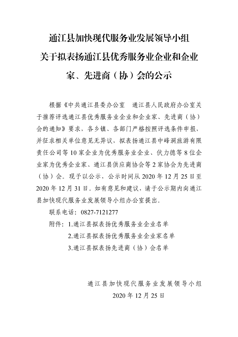 通江县加快现代服务业发展领导小组关于拟表扬通江县优秀服务业企业和企业家、先进商(协)会的公示