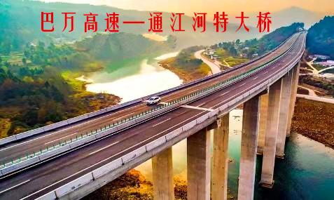 巴万高速—通江河特大桥