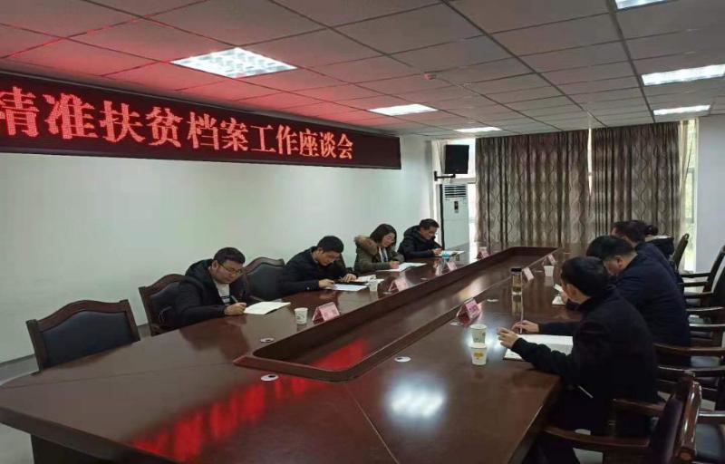 巴中市档案局来平昌县调研精准扶贫档案工作