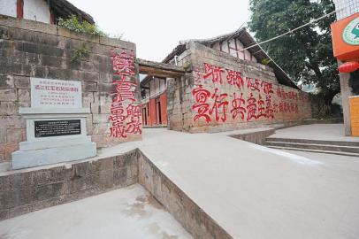 通江红军石刻标语群见证一段峥嵘岁月