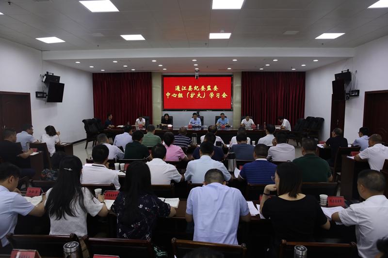 县纪委监委理论学习中心组学习(扩大)会议召开