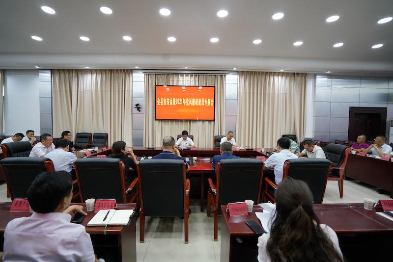 全县宣传系统党风廉政建设工作会议召开